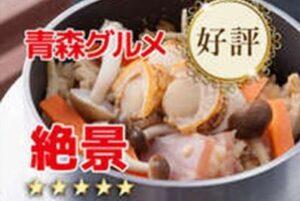 青森県おでかけキャンペーン 5000円割引+2000円おでかけクーポン スタンプラリー 浅虫さくら観光ホテル