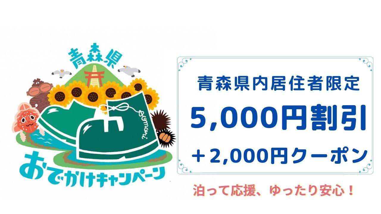 青森県民限定 青森県おでかけキャンペーン 5000円割引+2000円クーポン スタンプラリー(抽選で県産品)