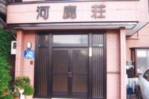 青森県おでかけキャンペーン 5000円割引+2000円おでかけクーポン スタンプラリー 河鹿荘