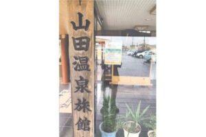 青森県おでかけキャンペーン 5000円割引+2000円おでかけクーポン スタンプラリー 山田温泉旅館
