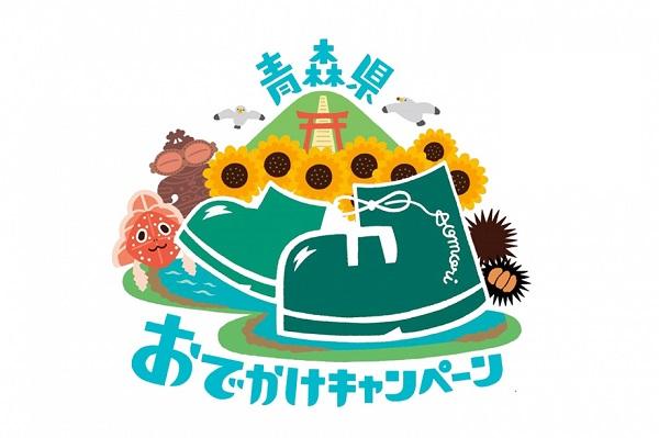 青森県おでかけキャンペーン 5000円割引+2000円おでかけクーポン