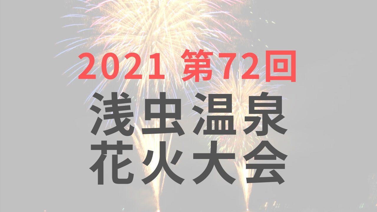 2021年 第72回浅虫温泉花火大会 中止