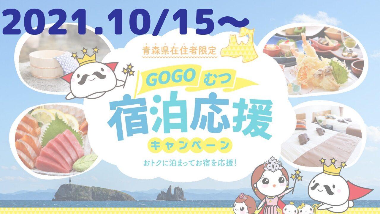 2021年 GOGOむつ宿泊応援キャンペーン